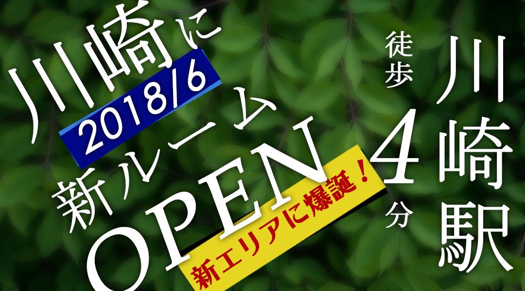 川崎に新ルーム誕生