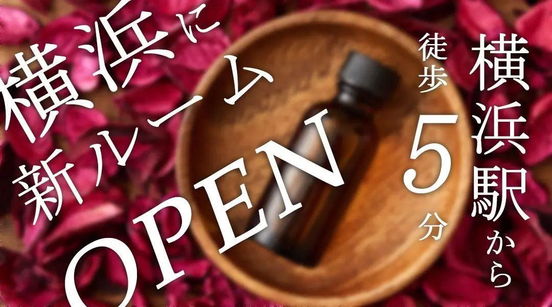 横浜新ルーム誕生